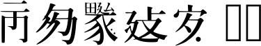 Caoji 20 Font