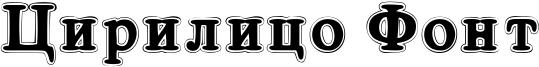 Cirilico Font Font