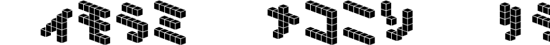 cubicblock-nk_t.ttf