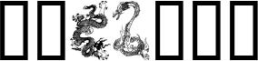 Dragons Font