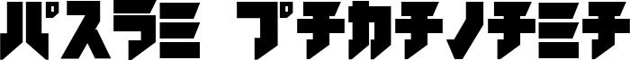 Iron Katakana Font