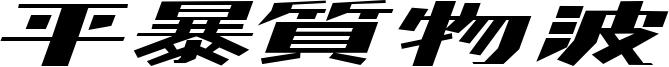 Kaden Font