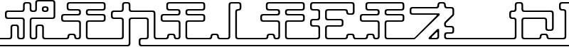 Katakana, pipe Font