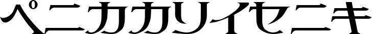 Littlepig Font