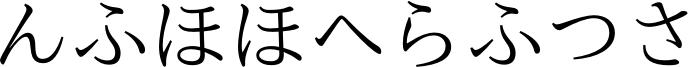Nipponica Font