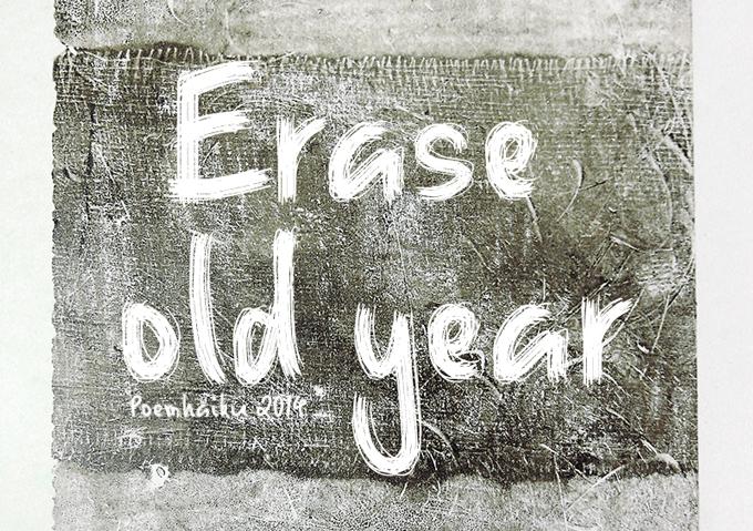 Erase Old Year