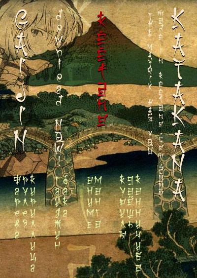 Keetano Gaijin + Katakana